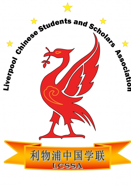 Liverpool Chinese Spring and Lantern Festival Celebration Gala