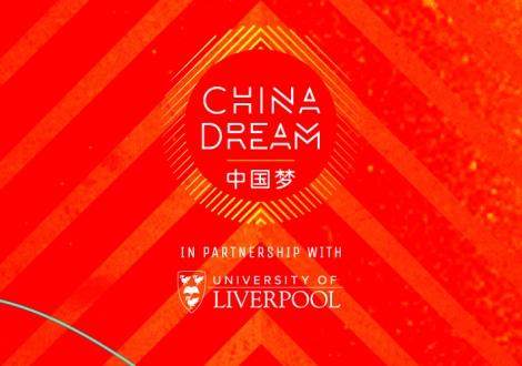China Dream – 中国梦